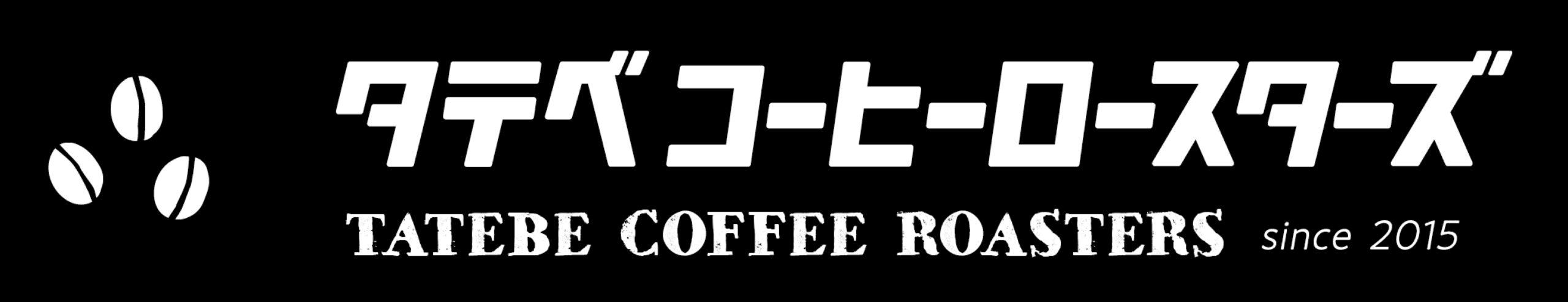 【公式HP】タテベコーヒー ロースターズ